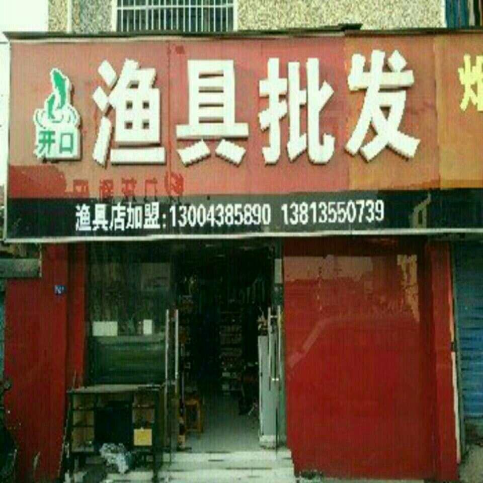 上海年年有鱼俱乐部钓具连锁